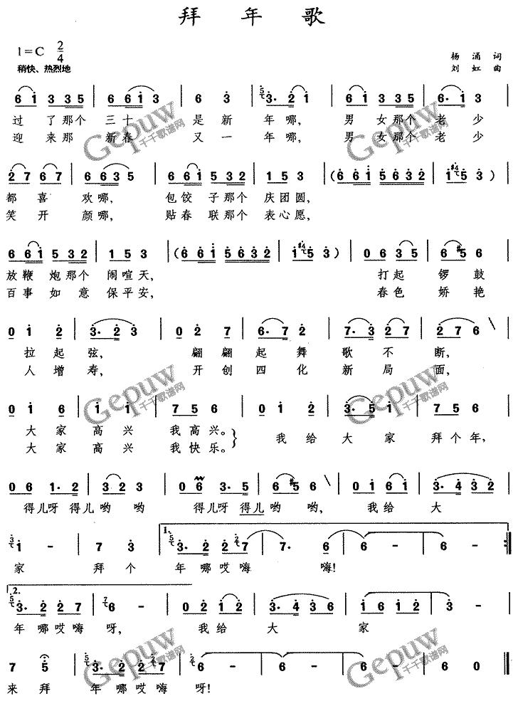 [儿歌小拜年歌谱],红高粱片尾曲九儿歌谱