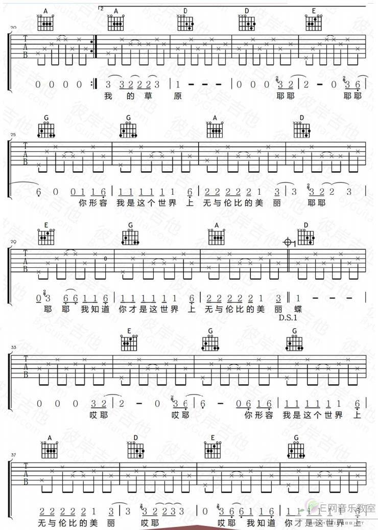 无与伦比的美丽吉他谱